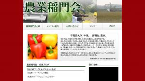 早稲田大学 農業稲門会